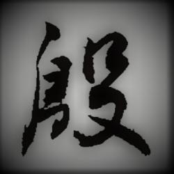 YIN's CAPITAL 殷氏资本